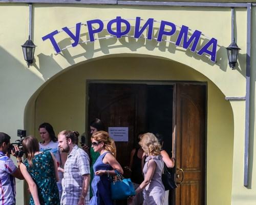 Российские туроператоры будут проверены на состоятельность в ближайшее время