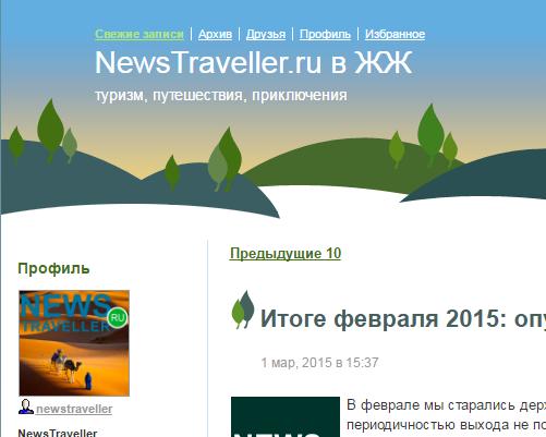 Официальный блог проекта Newstraveller в ЖЖ