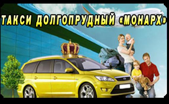 Такси административного центра Долгопрудный работает без выходных