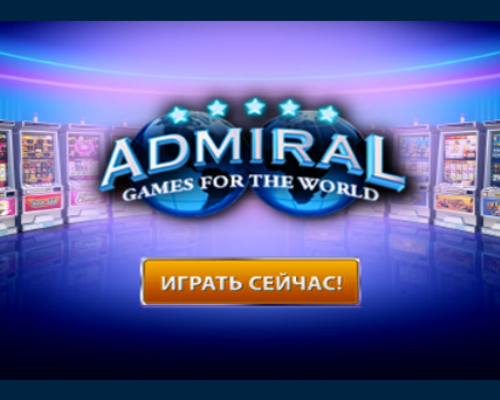 Адмирал автоматы