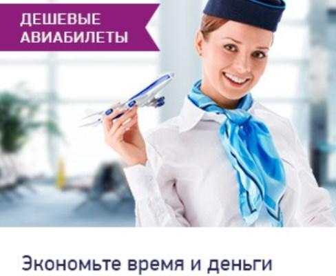 Как сэкономить на покупке авиабилетов