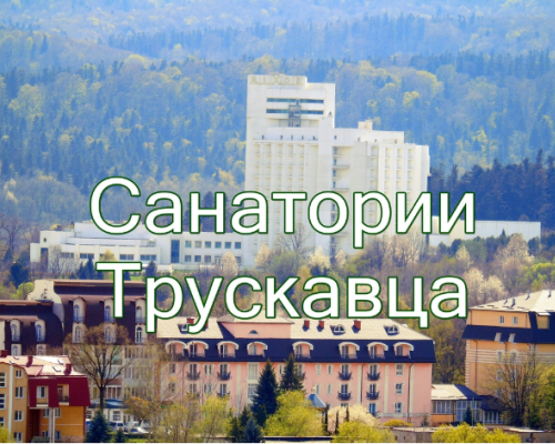 Оздоровление и отдых в санаториях Трускавца