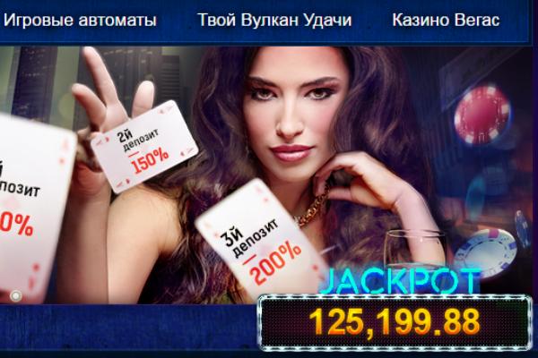 Онлайн казино вулкан сайт
